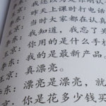 chinese-textbook